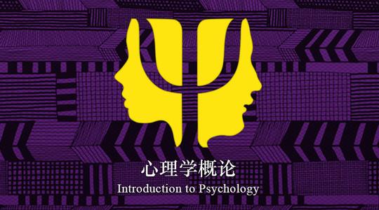 心理学概论