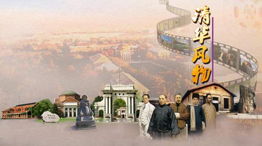 校园风物与大学文化——以清华大学为例