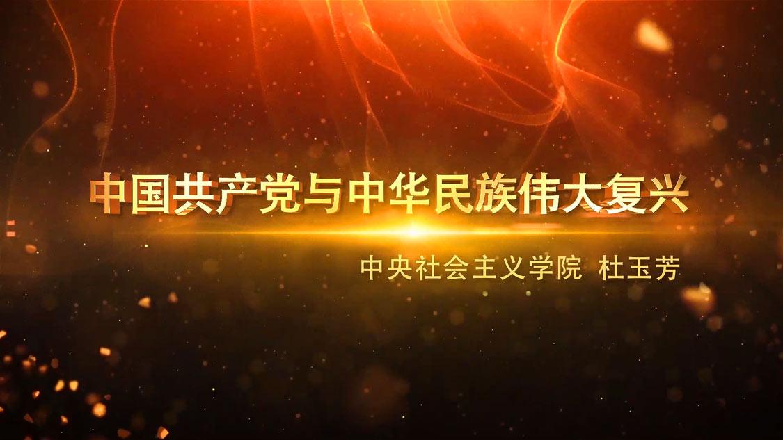 中国共产党与中华民族伟大复兴