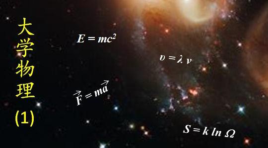 大学物理1 (力学、热学)