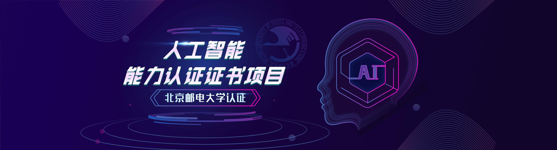 北京邮电大学人工智能能力认证证书项目:自然语言处理方向认证