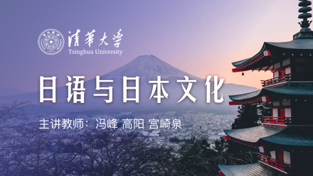 日语与日本文化