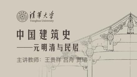 中国建筑史——元明清与民居