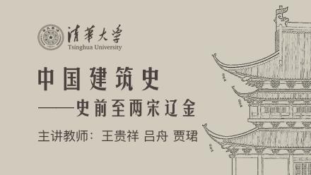 中国建筑史——史前至两宋辽金