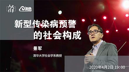 人文清华云讲坛之《新型传染病预警的社会构成》