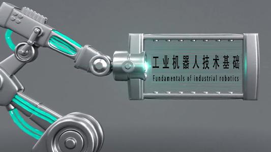 工业机器人技术基础