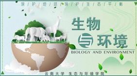 生物与环境